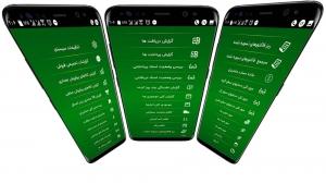 اپلیکیشن موبایل نرم افزار سپیدار سیستم