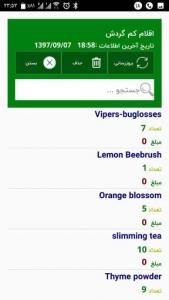 گزارش موبایل نرم افزار سپیدار سیستم